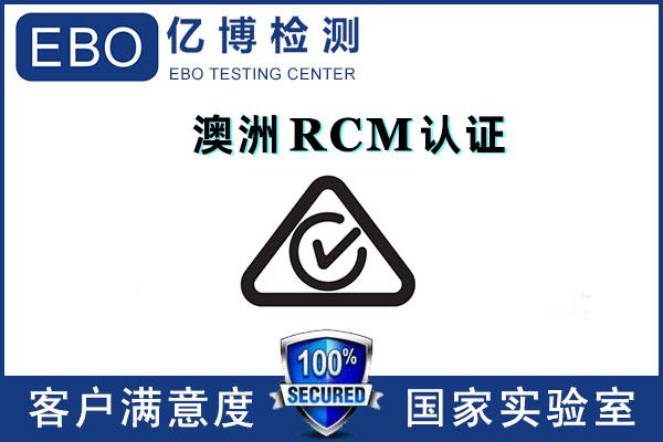RCM认证产品范围
